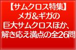 【サムクロス特集】メガ&ギガの巨大サムクロスほか、解き応え満点の全26問
